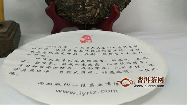 2019年一任天真金达摩生茶试用品鉴报告