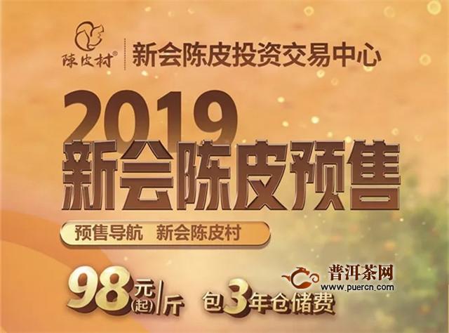 一年当中,哪个时间买陈皮最划算?