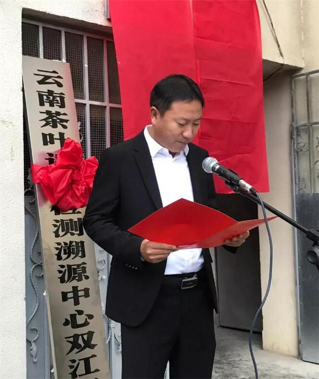 云南茶叶评价检测溯源中心双江工作站揭牌