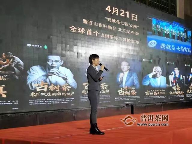 七彩云南茶业2019年北方区经销商大会隆重举行