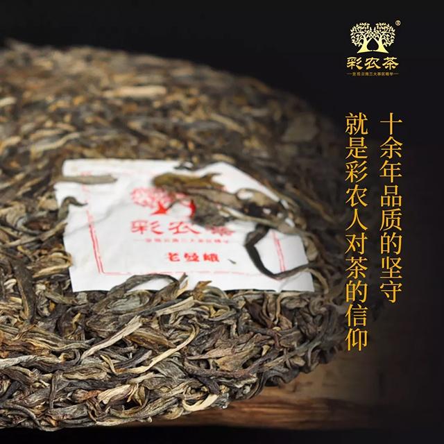 彩农茶:茶不言不语,静心以对