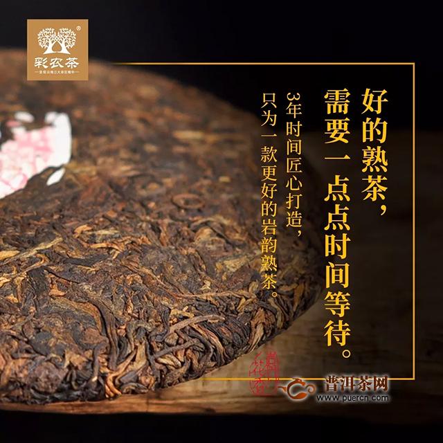 彩农茶:为什么熟茶发酵后,最好放几年再喝?