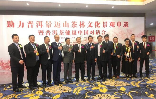 助力普洱景迈山茶林文化景观申遗中国对话会在北京举行