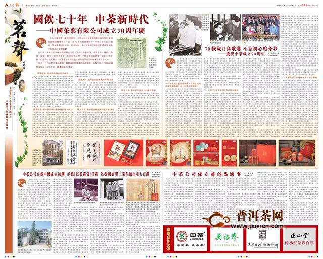 文汇报茗声专刊:囯饮七十年,中茶新时代