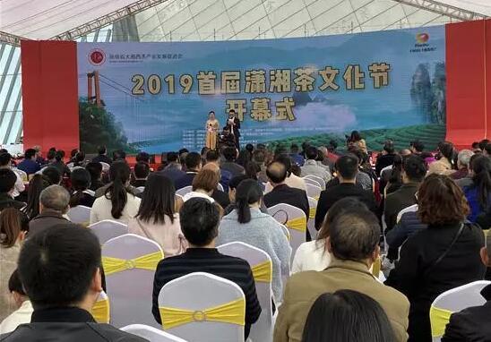"""2019首届潇湘茶文化节长沙开幕 茶业发展与精准扶贫""""双轮并进"""""""