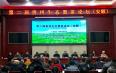 第二届贵州生态黑茶论坛在安顺举行