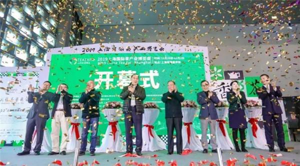 2019上海国际茶产业博览会圆满落幕!
