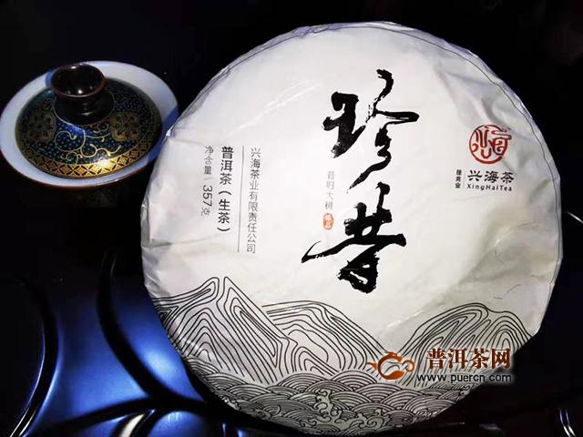 一杯珍昔暖茶,陪你傲雪凌霜:2019年兴海茶业珍昔生茶试用评测报告