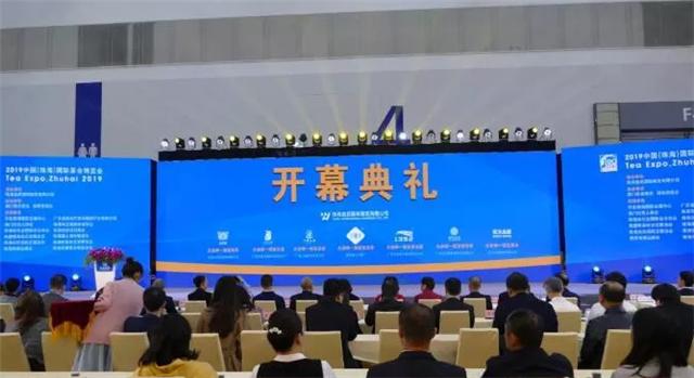 2019珠海茶博今日珠海国际会展中心开幕