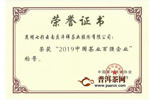 七彩云南庆沣祥溯源保真 打造云南高端普洱茶