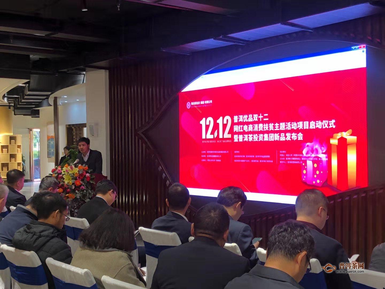 普洱优品双十二网红电商消费扶贫主题活动启动