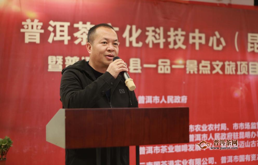 搭建普洱茶合作共赢平台 普洱茶文化科技中心招商会在国茶港举行