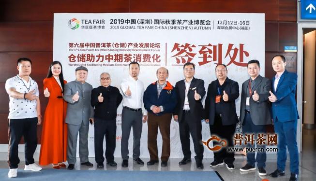 「澳门新葡亰平台4937」第六届中华人民共和国普洱茶