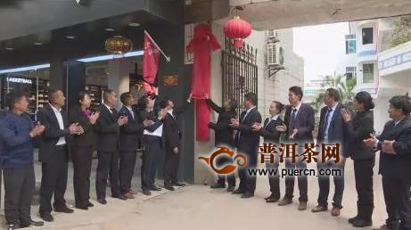 镇沅县成立茶叶协会