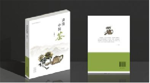 2019茶媒推荐阅读十大茶书榜单发布