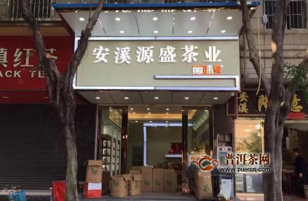 立足芳村十余年,从铁观音到普洱茶,他说:想以一辈子的思维去做一个普洱茶品牌