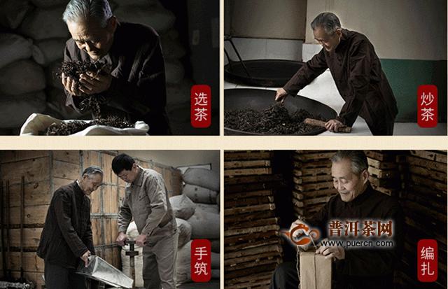 金花茯茶是怎么制作的