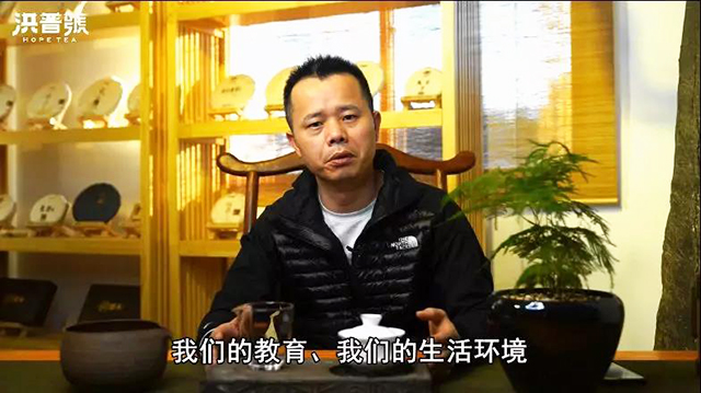 洪普号茶山味道第20期:2020年普洱茶投资