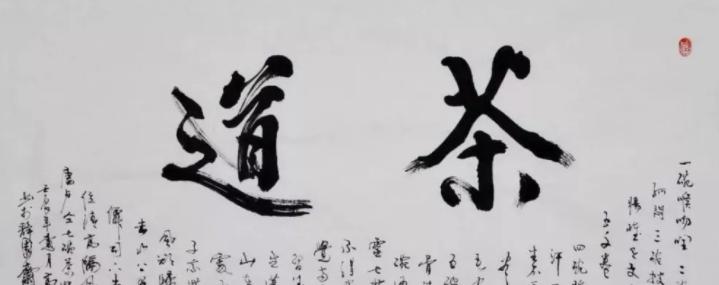 中日两国茶道文化,有何渊源?