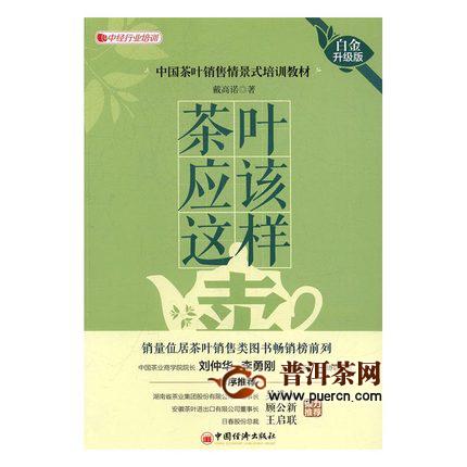 2019中国高端普洱熟茶发展趋势洞察