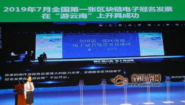 云南普洱:区块链电子发票实现了行业全覆盖