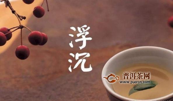 人生百味,茶解人生