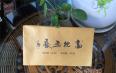 茶汤呈金黄,有淡兰香:2019年古德凤凰高枕无忧生茶500克试用