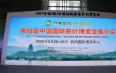 第四届中国国际茶叶博览会专场推介会于深圳顺利举行