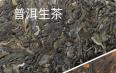 时令饮茶 | 春夏生普甜润,秋冬熟普糯滑