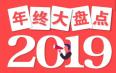 2019普洱茶市场十大关键词
