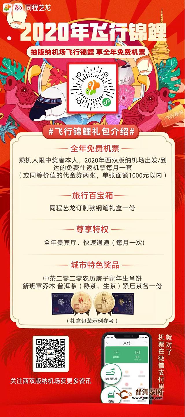 中茶普洱X同程艺龙:赢全年飞行锦鲤享城市特色茶礼
