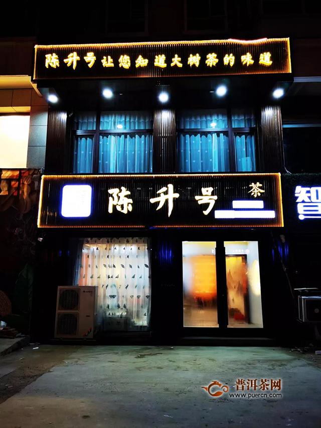 热烈祝贺(河北省承德市)陈升号宽城专营店开业大吉
