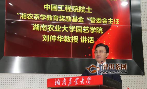 刘仲华被调到茶学专业,38年后成了茶叶院士