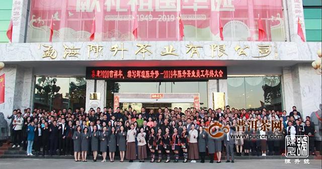2019年陈升茶业员工年终大会圆满落幕
