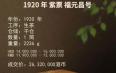 普洱茶价格巅峰榜