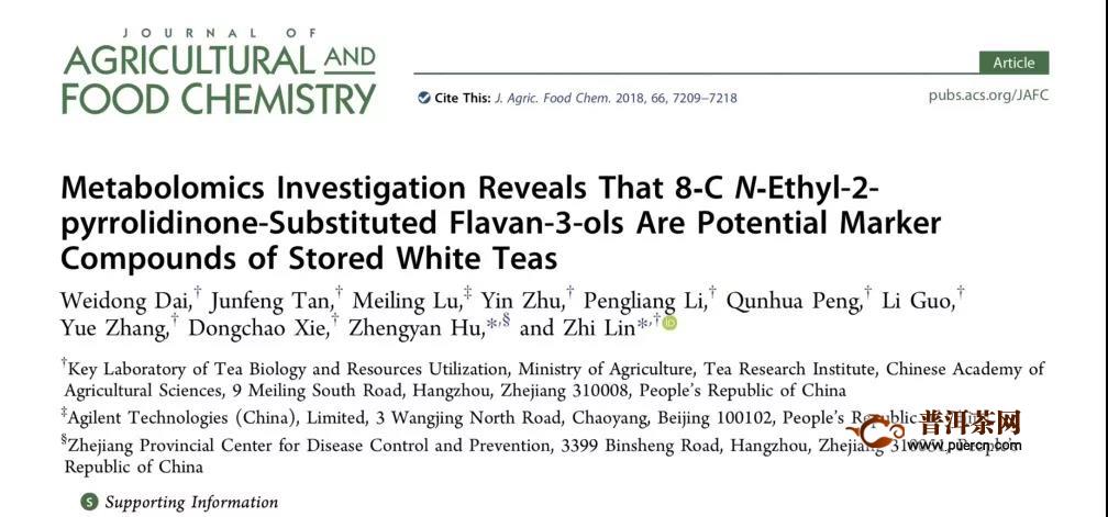 揭秘福鼎老白茶的化学成分