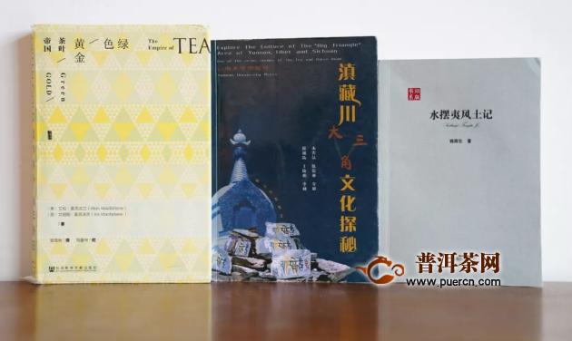 从《水摆夷风土记》看普洱茶的一个侧影