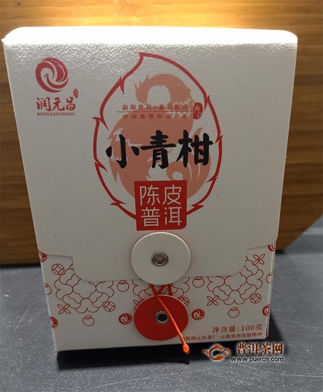 """这个冬天有点甜,来""""泡""""我吧 :2017年润元昌小青柑普洱茶试用报告图3"""