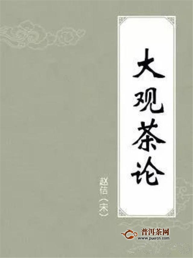 好书推荐 中国茶文化之峰——宋代茶文化