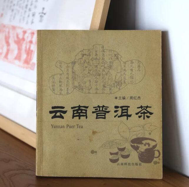 周红杰老师的《云南普洱茶》该怎么读?