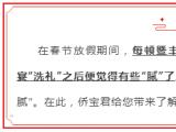 2020年侨宝陈皮春节解腻养胃说明书