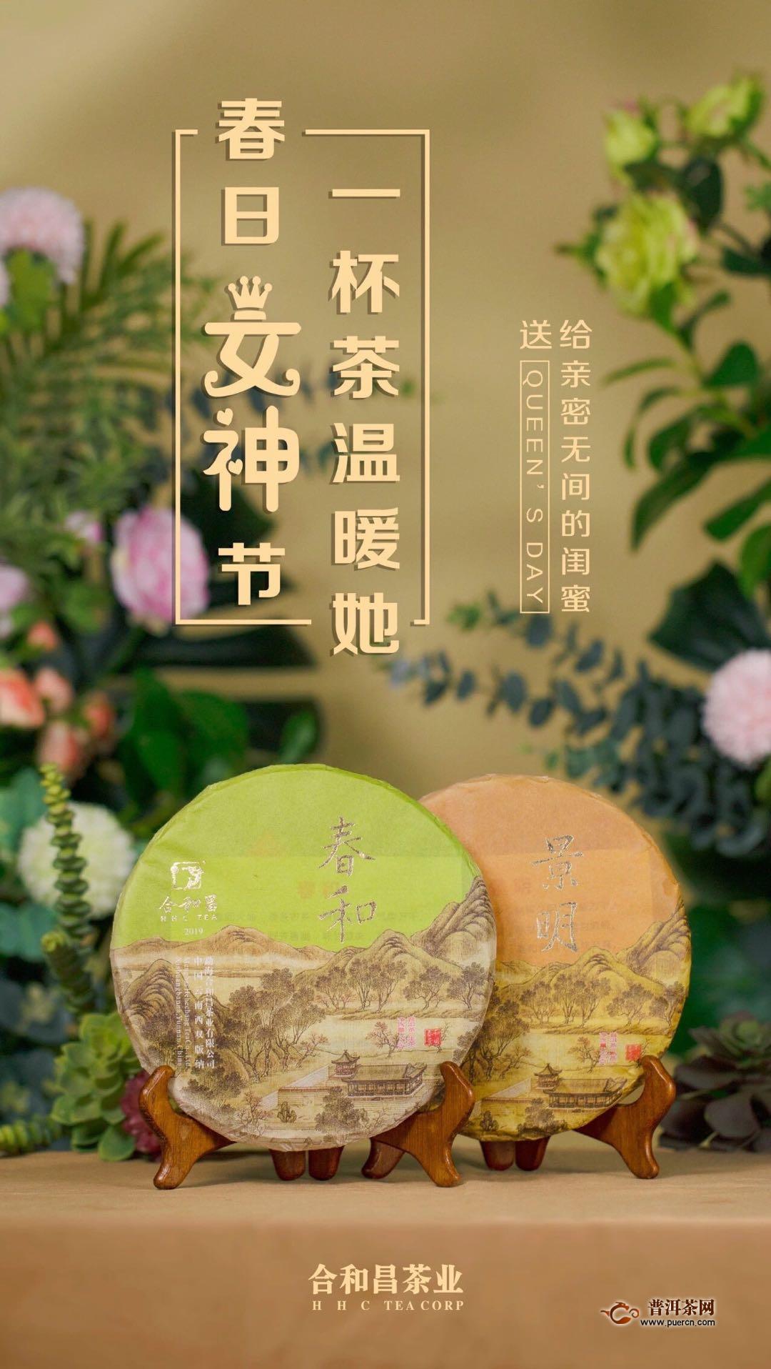 合和昌:春日女神节,一杯茶温暖她