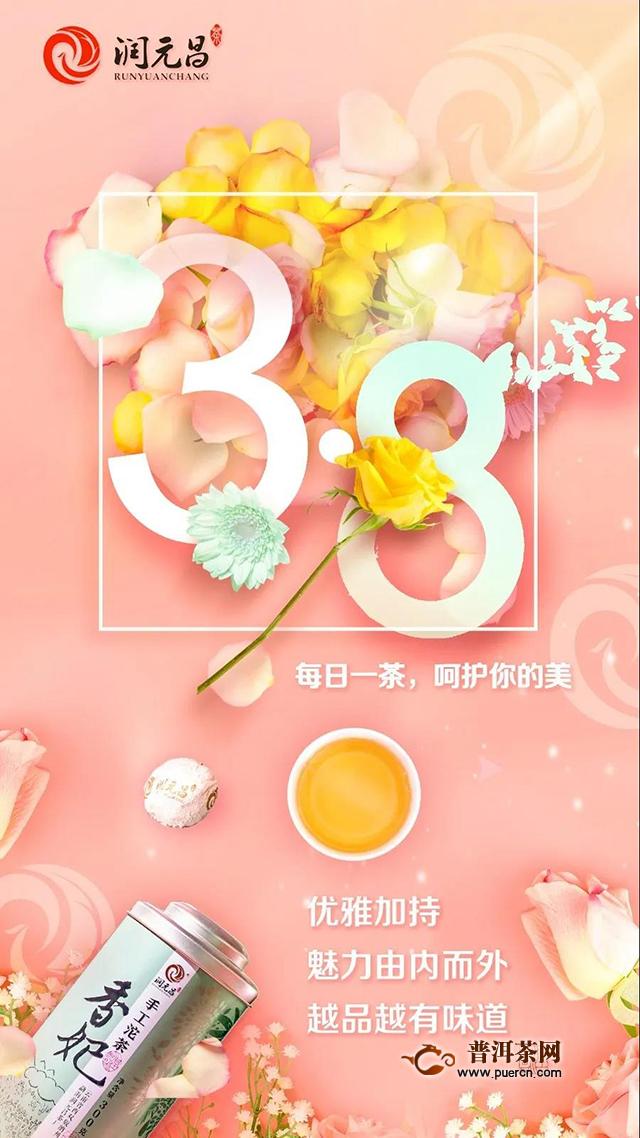 润元昌茶业:人间有了你们,才有了最美三月天