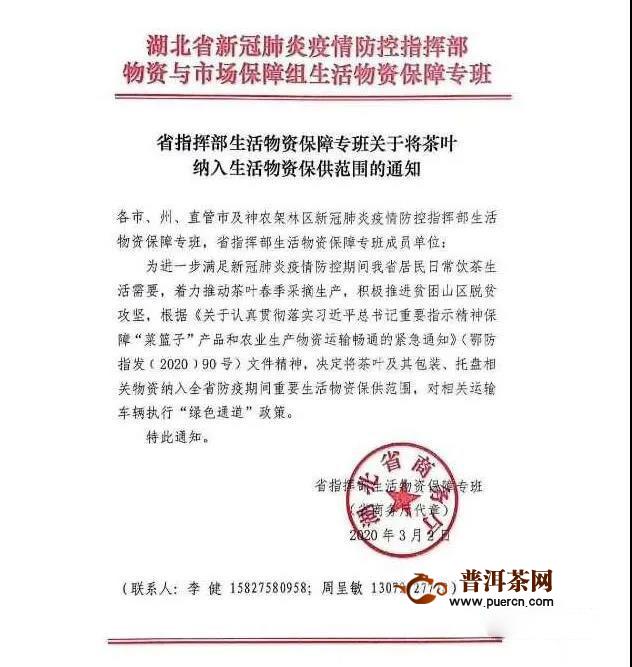 院士声援湖北茶:新冠病毒在茶叶产品上面没有存在机会