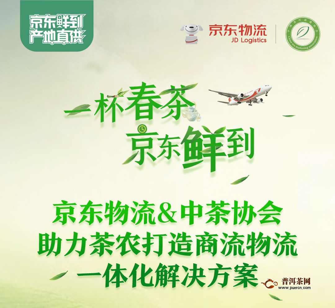 中茶协携手京东集团,破解春茶滞销难题