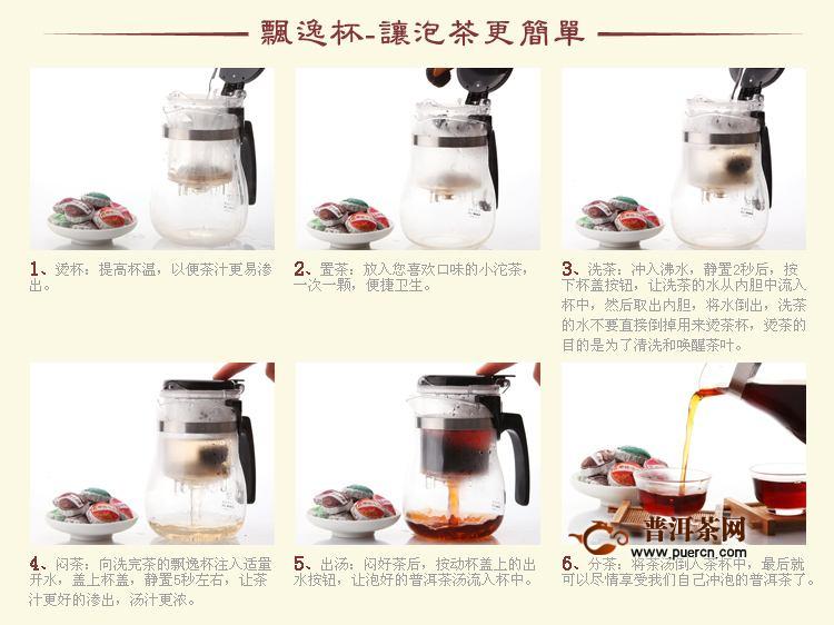 普洱茶飘逸杯冲泡法