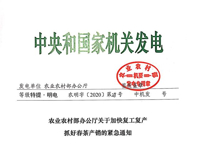 农业农村部办公厅关于加快复工复产抓好春茶产销的紧急通知