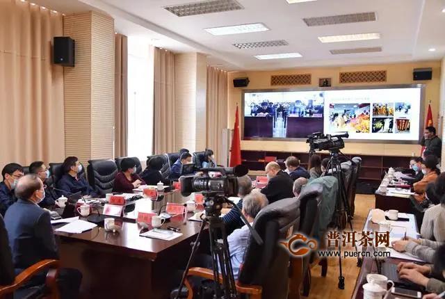 2020年贵州省茶产业电子商务第一次培训视频会召开!