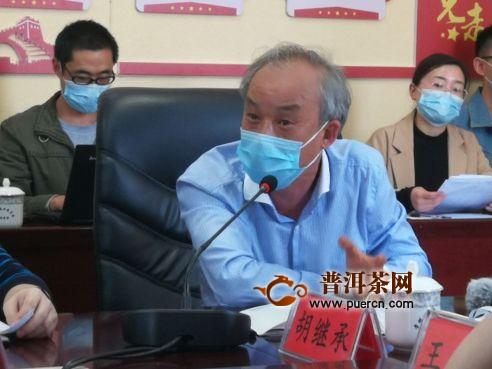 2020年贵州省茶叶电子商务第一次视频培训会在贵阳召开