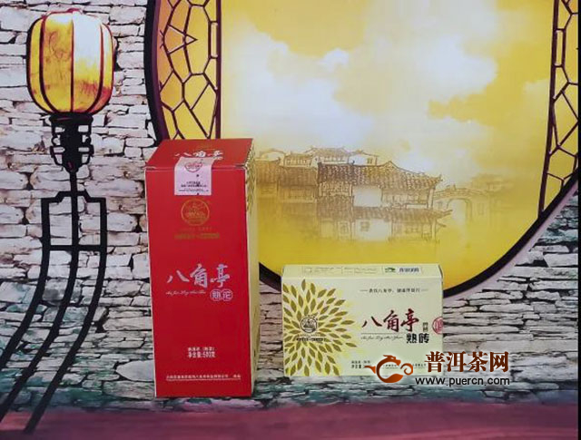 2019年八角亭熟沱、熟砖评鉴专场